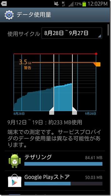 2012-09-19 12.02.04