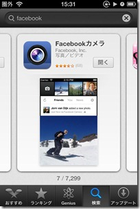 Facebook カメラ
