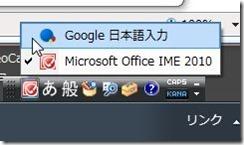20121115-ime4