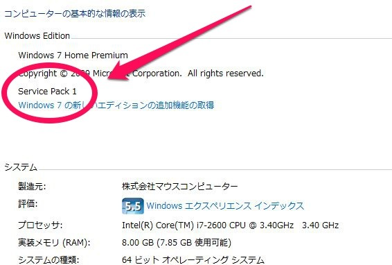 Windows7, Windows xpの最終バー...