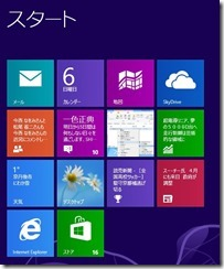 windows8-start2