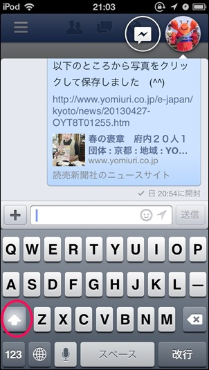 20130430-1iphone