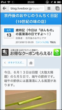 2013-06-13 23.00.20