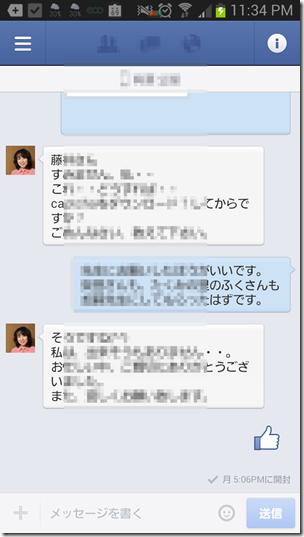 2013-06-25 23.34.01-s