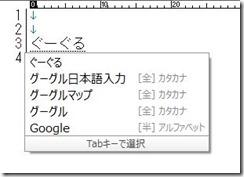 google-dic3