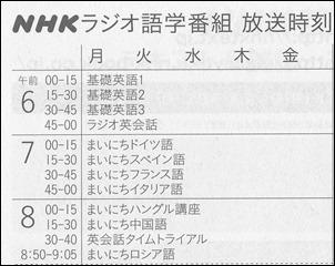 20130803-nhk-1