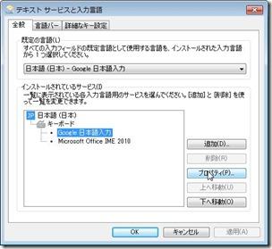 20130820-googleime