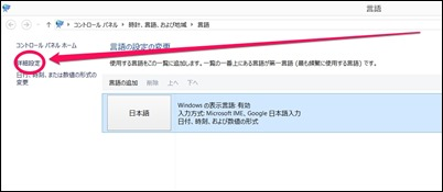 windows81-ime