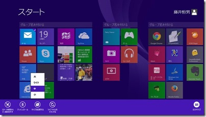 windows81-tile