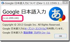 google日本語入力 1.12