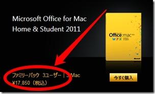 office mac-1