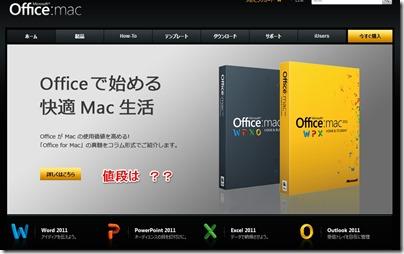 office mac
