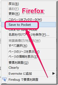 pocket-firefox