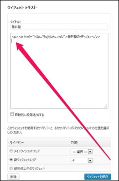 widget-text