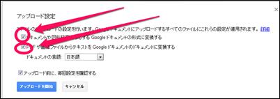 google-upload-2