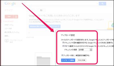 google-upload