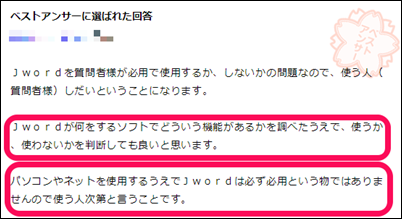 jword-4