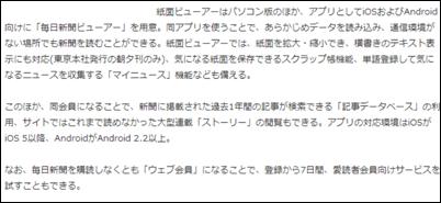 mainichi-paper-1