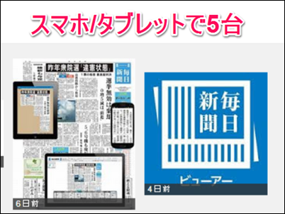 mainichi-paper
