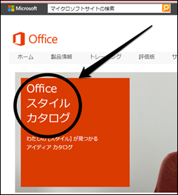 office-catalog