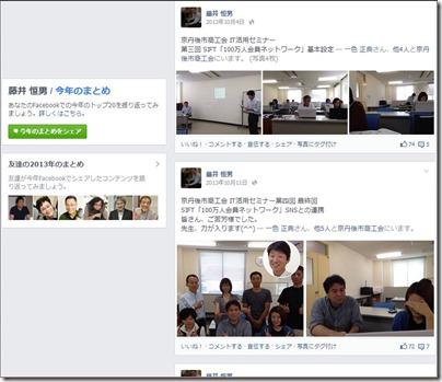 京丹後市ITセミナー