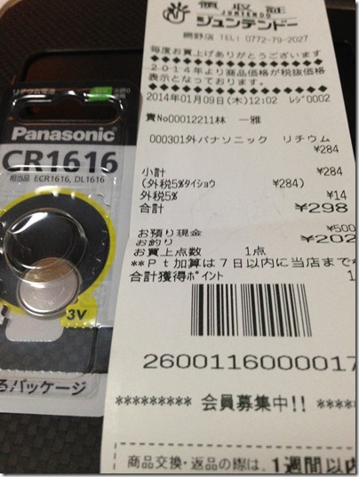 2014-01-09 13.33.10