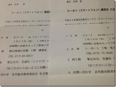 2014-01-09 16.40.48
