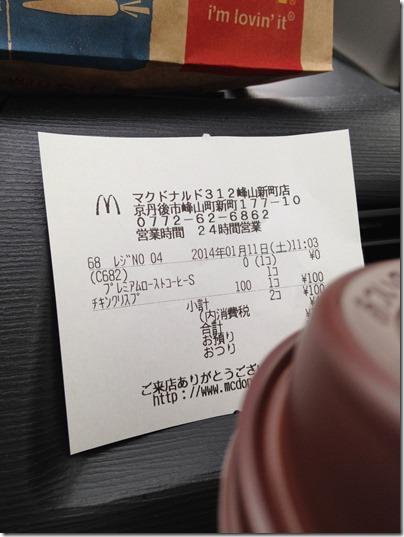 2014-01-11 11.05.58