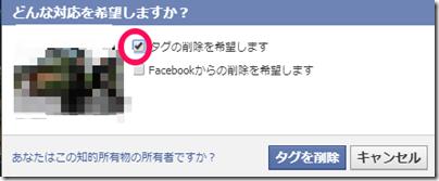 facebook-tag4