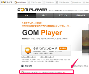 gomplayer-