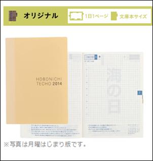 hobonichi-1