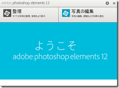 photoshop elements12-2