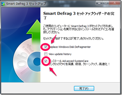smart defrag-2