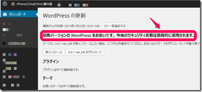 wordpress381-auto
