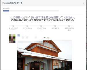facebook-feedback3