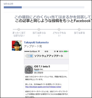 facebook-feedback4