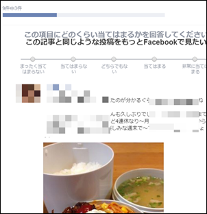 facebook-feedback5