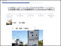 facebook-feedback8