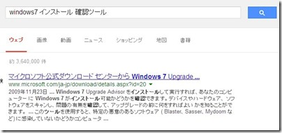 3-17-windows7-1