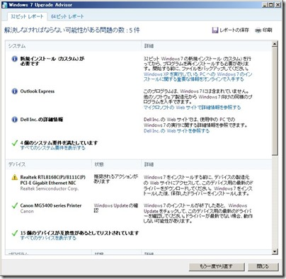 3-17-windows7-5