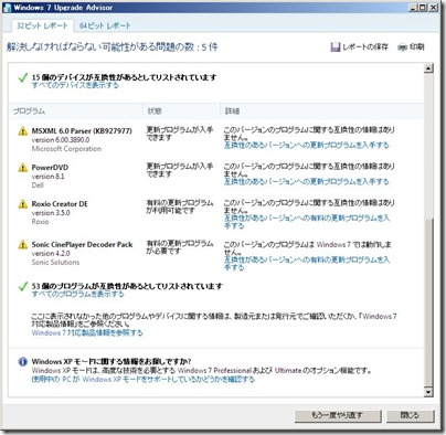 3-17-windows7-6