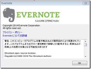 evernote-1
