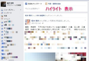 Facebookのハイライト