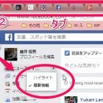 Facebookのハイライトと最新情報