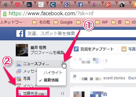 facebook-highlight