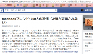 加藤先生のFacebook
