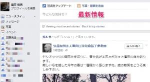 Facebookの最新情報