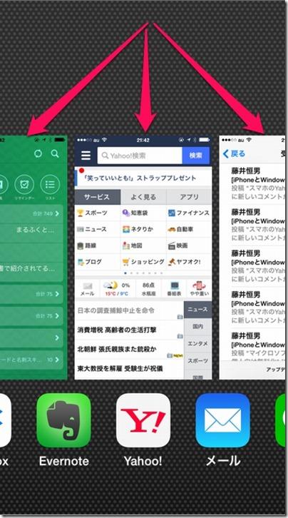 iphone-stop