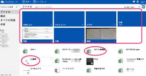 OneDriveのファイル一覧