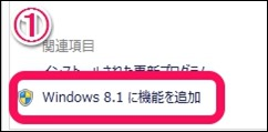 windows8.1-2